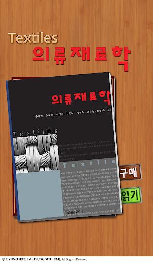 書籍必備免費app推薦|의류재료학線上免付費app下載|3C達人阿輝的APP