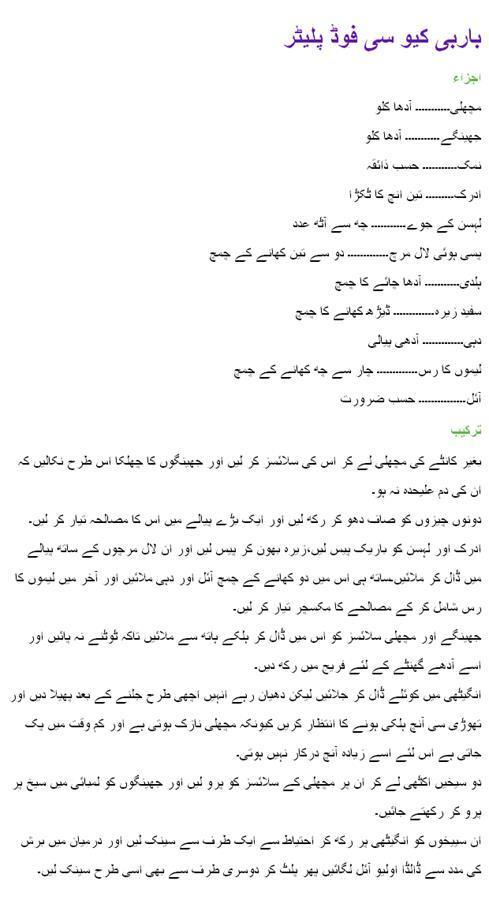 Urdu Recipes - screenshot