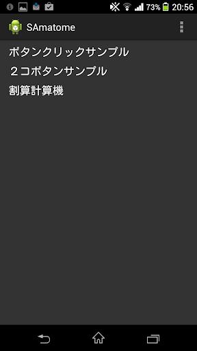【免費程式庫與試用程式App】SAmatome-APP點子