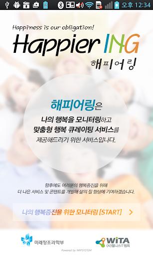 해피어링 Happier-ING