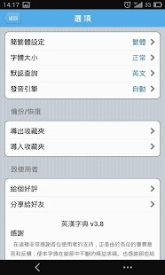 英漢字典 EC Dictionary- screenshot thumbnail