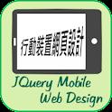 JQUERY MOBILE DESIGN icon
