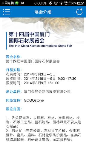 厦门国际石材展