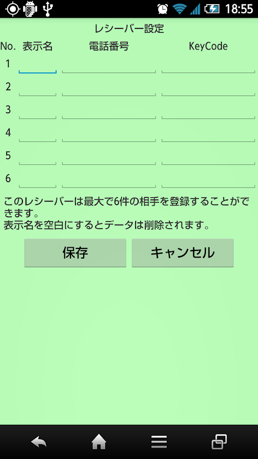 今どこ レシーバー for Phone (CMなしVer)- screenshot