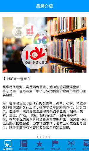 【免費生活App】南一書局-APP點子