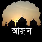 Adhan - Bangla
