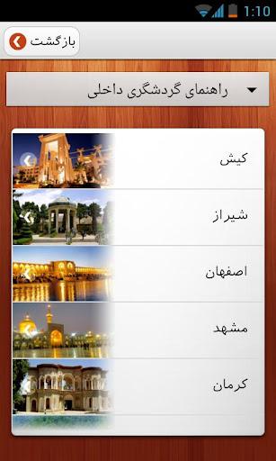【免費旅遊App】تورهای لحظه آخری-APP點子