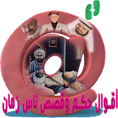 قالوا ناس زمان:أقوال حكم وقصص