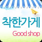 착한가게 굿샵(2000원 짜장면집,행정안전부 발표)