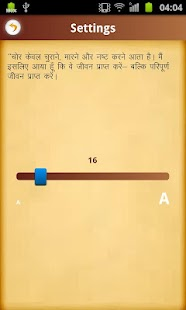 Divya Vachan (Hindi Bible)- screenshot thumbnail