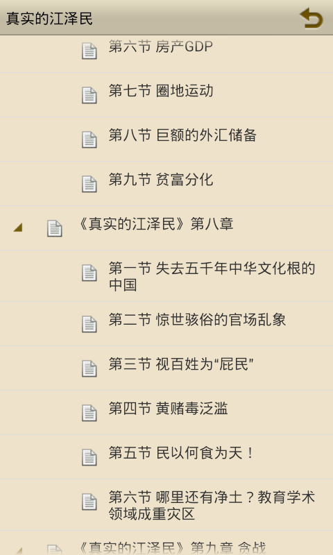 《真实的江泽民》 - screenshot