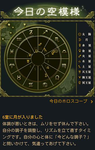 【免費生活App】石井ゆかり星読みショートカット-APP點子