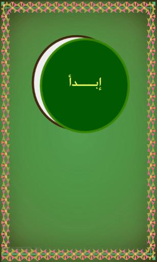 المصحف الشريف holy quran