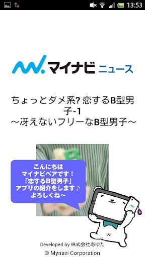【完全版】 ちょっとダメ系 恋するB型男子 - 1
