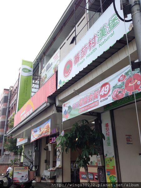 蕃茄村漢堡早餐店