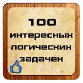 100 логических задачек