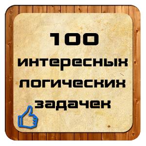 100 логических задачек for PC and MAC