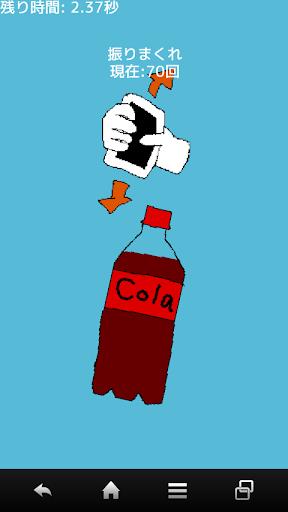 ふるふるコーラ