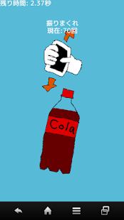 shake cola- screenshot thumbnail