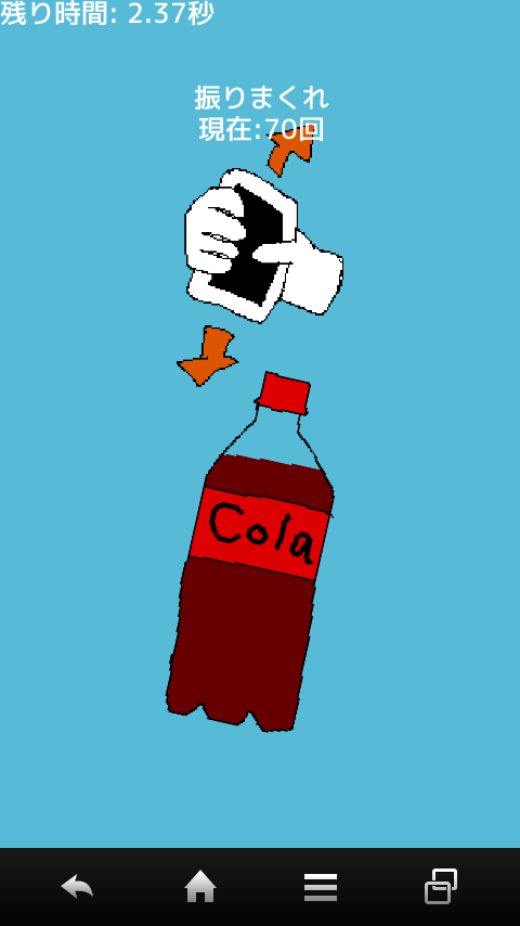 shake cola- screenshot