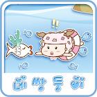 NK 카톡_네쌍둥이_물놀이 카톡테마 icon
