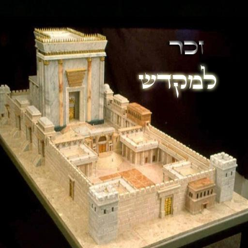 Memorializing the Temple