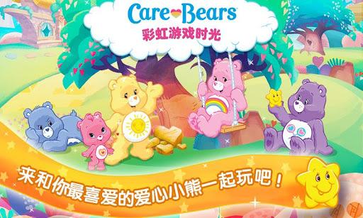 爱心小熊彩虹游戏时光
