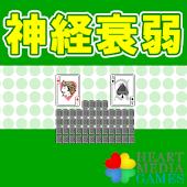 神経衰弱【定番トランプゲーム】