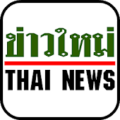 Khao Mai Thai News