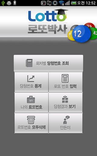 로또박사1 유료앱1위
