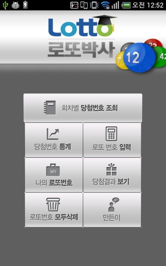 로또박사1(유료앱1위) - screenshot