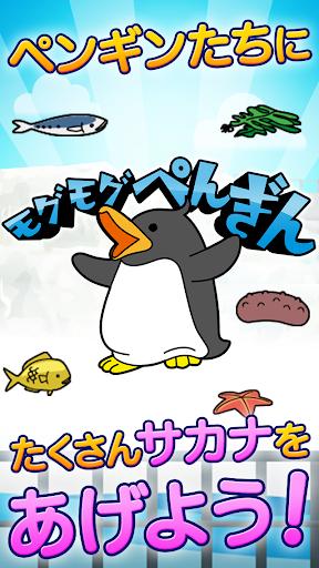 Greedy penguin