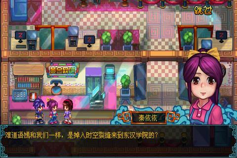 RPG-終極三國學院整蠱版- screenshot