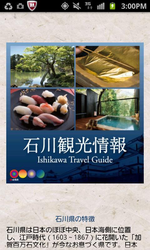 石川観光情報- スクリーンショット