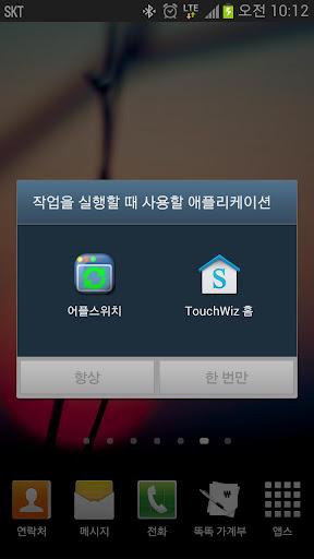 アプリスイッチ「自動実行 ホムボタン フロティングボタン」