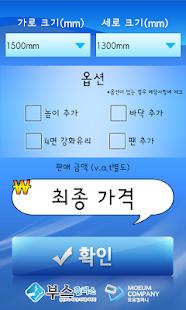 모음컴퍼니(cs) 흡연부스 계산기- screenshot thumbnail