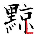 Kanji Tattoo Lite logo
