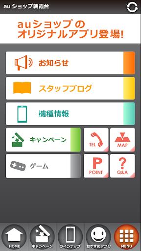玩工具App|auショップ朝霞台免費|APP試玩