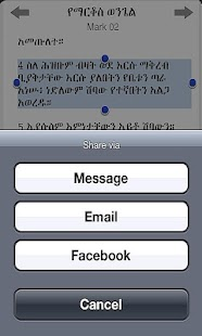 Holy Bible In Amharic- screenshot thumbnail