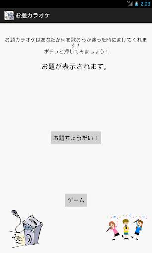 お題カラオケ 「カラオケで迷ったらコレ!!」