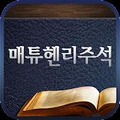 매튜헨리주석 카드성경