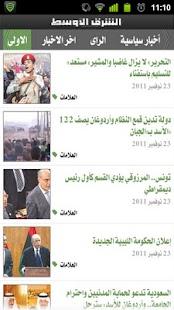 Asharq Al-Awsat (AR Mobile) - screenshot thumbnail