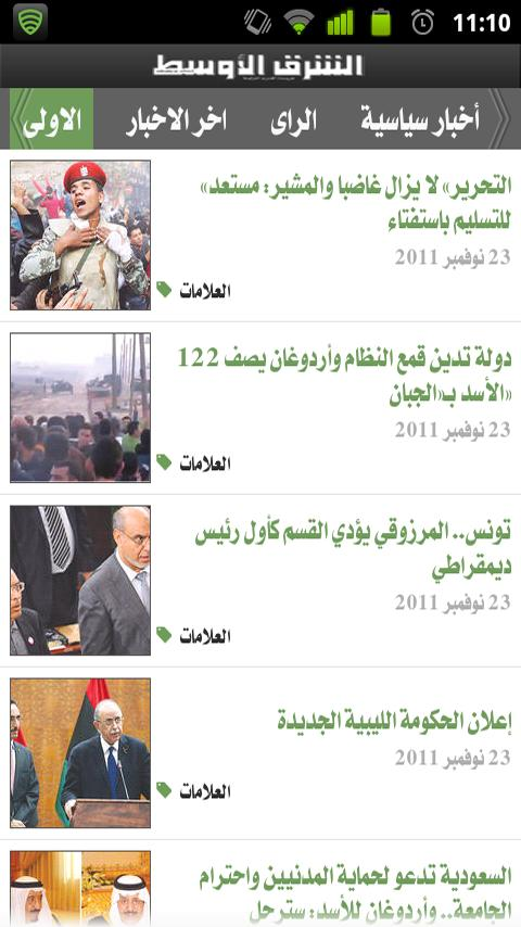 Asharq Al-Awsat (AR Mobile) - screenshot