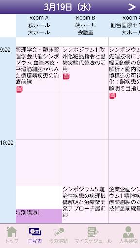 玩醫療App|第87回日本薬理学会年会免費|APP試玩