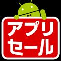 androidアプリセール情報 icon