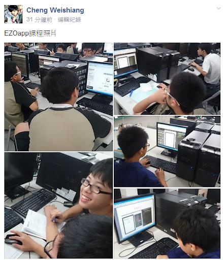 1know 發現衛道之美 程式設計菁英班