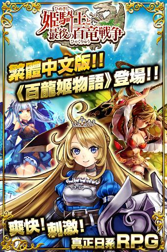 百龍姬物語 -繁體中文版-