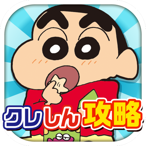 無料でクレしんラン攻略! file APK Free for PC, smart TV Download