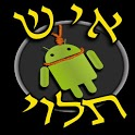 איש תלוי - עברית icon