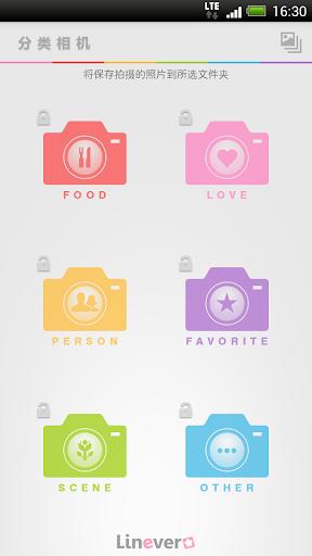 分类相机 自动文件夹安排・照片分配